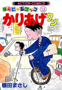 かりあげクン / 13