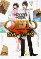 「QED 百人一首の呪(KCデラックス)」シリーズ