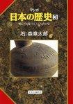 マンガ日本の歴史3(古代篇) - 興亡する倭の五王と大嘗の祭-電子書籍