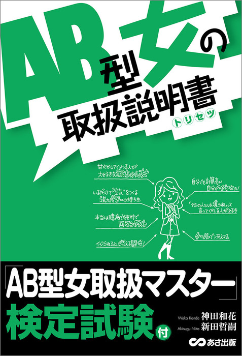 AB型女の取扱説明書―――AB型女は赤ちゃんだ!-電子書籍-拡大画像