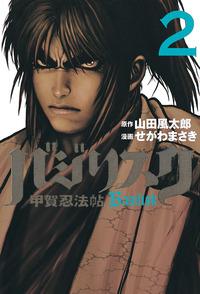 バジリスク~甲賀忍法帖~(2)