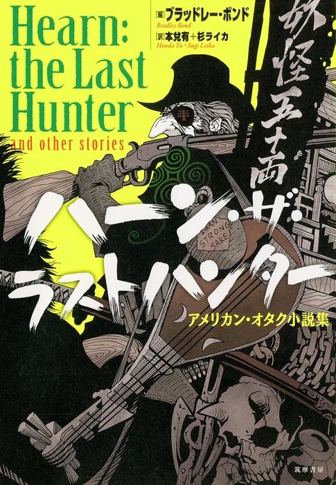 ハーン・ザ・ラストハンター ──アメリカン・オタク小説集拡大写真