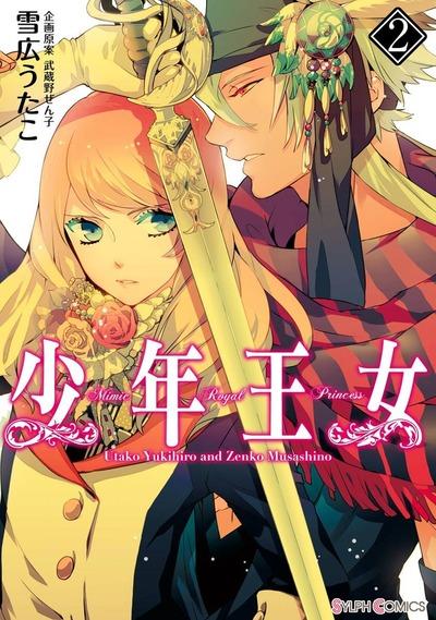 少年王女(2)-電子書籍