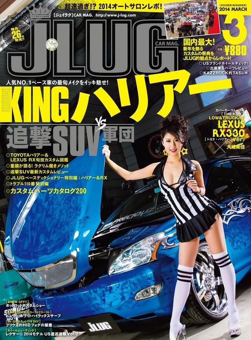 J-LUG 2014年3月号-電子書籍-拡大画像