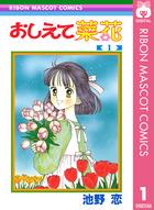 「おしえて菜花(りぼんマスコットコミックスDIGITAL)」シリーズ