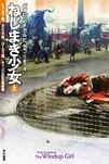 ねじまき少女(上)-電子書籍