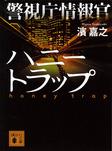警視庁情報官 ハニートラップ-電子書籍