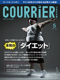 COURRiER Japon (クーリエジャポン)[電子書籍パッケージ版] 2017年 5月号
