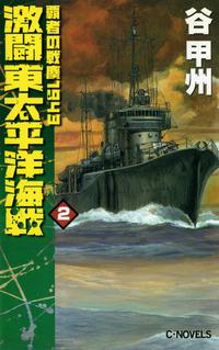 覇者の戦塵1943 激闘 東太平洋海戦2
