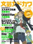 文芸カドカワ 2015年4月号-電子書籍