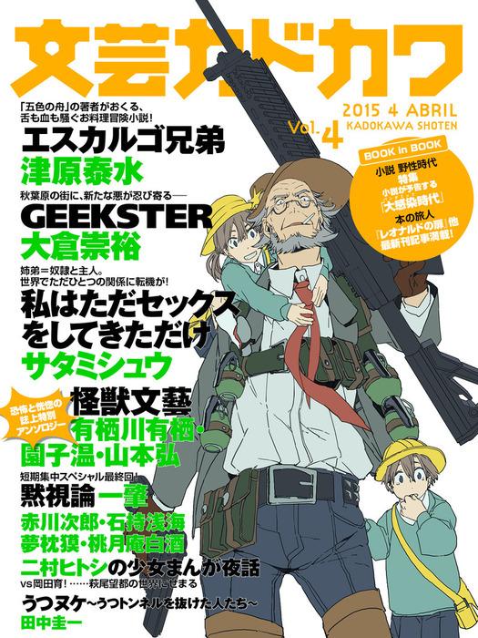 文芸カドカワ 2015年4月号拡大写真