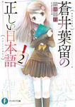 蒼井葉留の正しい日本語2-電子書籍