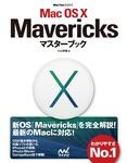 Mac OS X Mavericksマスターブック-電子書籍