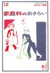 おとなの楽習 (12) 家庭科のおさらい-電子書籍