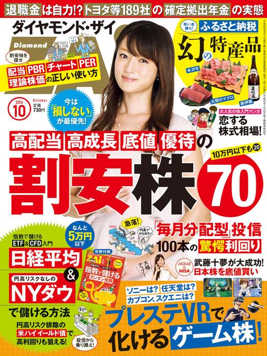 ダイヤモンドZAi 16年10月号拡大写真