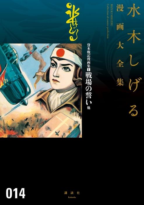 貸本戦記漫画集(1)戦場の誓い他 水木しげる漫画大全集拡大写真