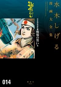 貸本戦記漫画集(1)戦場の誓い他 水木しげる漫画大全集-電子書籍