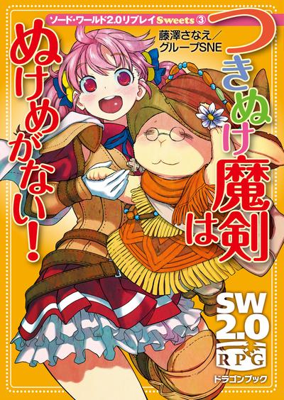 ソード・ワールド2.0リプレイ Sweets3 つきぬけ魔剣はぬけめがない!-電子書籍