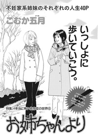 本当にあった主婦の黒い話vol.2~お姉ちゃんより~
