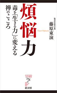 煩悩力-電子書籍