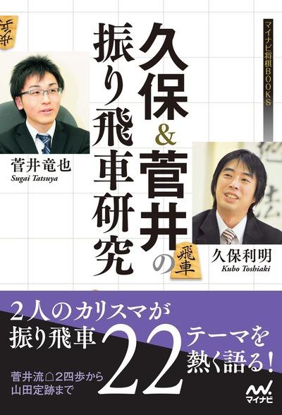 久保&菅井の振り飛車研究-電子書籍