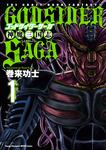 ゴッドサイダーサーガ神魔三国志 1-電子書籍