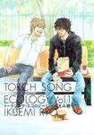 トーチソング・エコロジー (1)-電子書籍