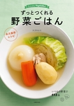 ずっとつくれる 野菜ごはん 永久保存レシピ-電子書籍