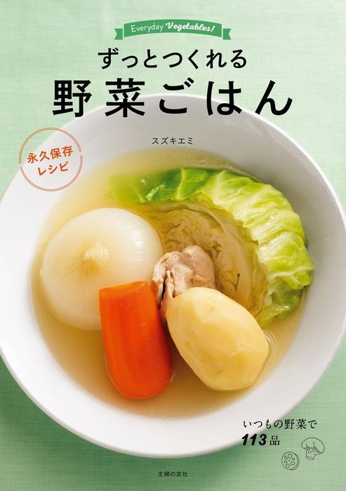 ずっとつくれる 野菜ごはん 永久保存レシピ拡大写真