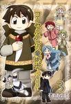 コーセルテルの竜術士~子竜物語~: 3-電子書籍