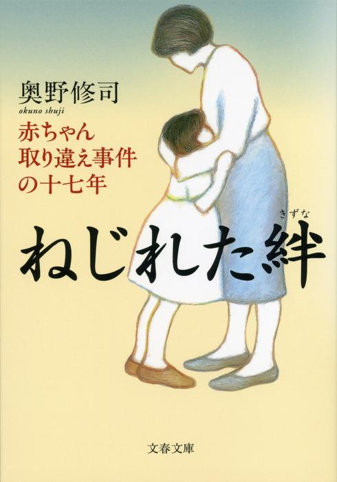 ねじれた絆 赤ちゃん取り違え事件の十七年-電子書籍-拡大画像