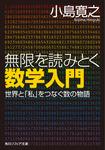無限を読みとく数学入門 世界と「私」をつなぐ数の物語-電子書籍