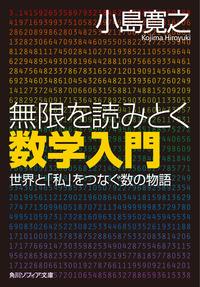 無限を読みとく数学入門 世界と「私」をつなぐ数の物語