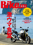BikeJIN/培倶人 2017年5月号 Vol.171-電子書籍