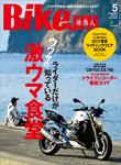 BikeJIN/培倶人 2017年5月号 Vol.171-電子書籍