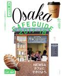 大阪カフェ2017-18-電子書籍