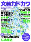 文芸カドカワ 2015年10月号-電子書籍
