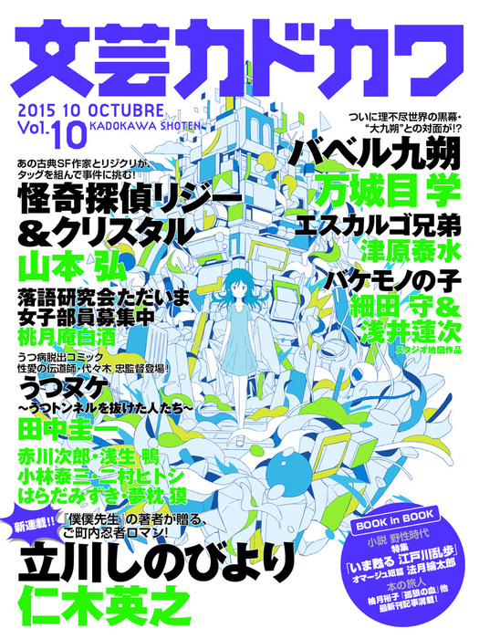 文芸カドカワ 2015年10月号拡大写真