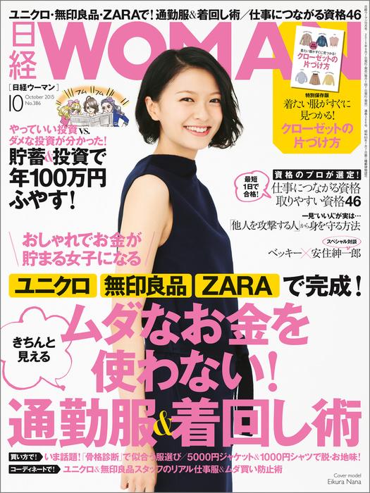 日経ウーマン 2015年 10月号 [雑誌]拡大写真