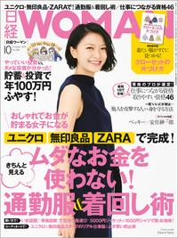 日経ウーマン 2015年 10月号 [雑誌]