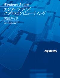 Windows Azure エンタープライズクラウドコンピューティング 実践ガイド-電子書籍