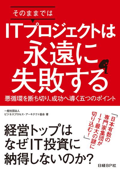 そのままではITプロジェクトは永遠に失敗する(日経BP Next ICT選書)-電子書籍