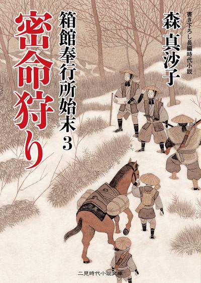 箱館奉行所始末3 密命狩り-電子書籍