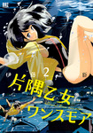 片隅乙女ワンスモア (2)-電子書籍
