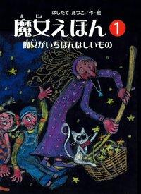 魔女えほん(1) 魔女がいちばんほしいもの-電子書籍
