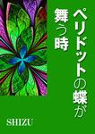 ペリドットの蝶が舞う時-電子書籍