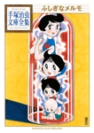 ふしぎなメルモ 手塚治虫文庫全集-電子書籍