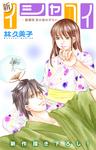 Love Silky 新イシャコイ-新婚医者の恋わずらい- story29-電子書籍