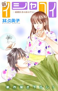 Love Silky 新イシャコイ-新婚医者の恋わずらい- story29