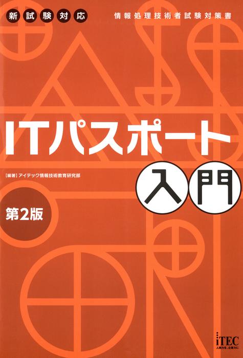ITパスポート入門  第2版-電子書籍-拡大画像